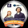 Campanie NextGen
